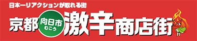 日本一リアクションが取れる街「京都向日市激辛商店街」