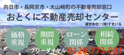 乙訓地域の不動産売却窓口「おとくに不動産売却センター」